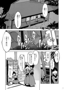 Onigashima -Ho-